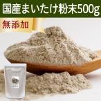 国産まいたけ粉末500g 乾燥 舞茸パウダー 茶 農薬不使用 ベータグルカン mdフラクション 無農薬