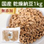 国産・乾燥納豆1kg(250g×4袋) 国産大豆 無添加 ドライ納豆 フリーズドライ ナットウキナーゼ 納豆菌 スペルミジン ポリアミン 大豆イソフラボン なっとう