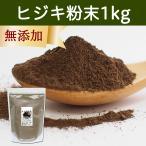 ヒジキ粉末1kg カルシウム豊富 ひじきパウダー 徳用タイプ 鉄分 食材