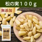 松の実100g 無添加 無塩 ノンオイル 食材 新鮮 美味しい おいしい ソース作りに 料理の見栄え 食べごたえ チャック付き袋