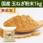 淡路島産・玉ねぎ粉末1kg お徳用 無添加 オニオンパウダー 玉葱粉末 サプリメント 国産たまねぎ 硫化アリル