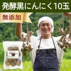 発酵・黒にんにく10玉 無添加 国産 青森県産 福地ホワイト六片種 熟成 柔らかい アリン アリイン