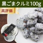 黒ごまクルミ 100g GOMAJE ゴマジェ くるみ 胡桃 ナッツ