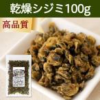 乾燥シジミ100g しじみに豊富なタウリンとオルニチン 味噌汁やおにぎりの具 おつまみに