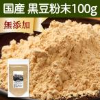 国産・黒豆粉末100g 黒豆きなこ きな粉 パウダー
