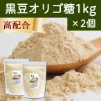 黒豆オリゴ糖1kg×2個 国産黒豆使用 黒大豆 オリゴ糖配合 北海道産 朝のリズム すっきり サプリ サプリメント