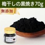 梅干しの黒焼き70g 国産 梅ぼし 黒やき 梅の黒焼き 粉末