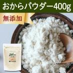 おからパウダー 400g 粉末 乾燥 細かい 無添加 大豆イソフラボン 国産 ダイエット