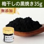 梅干しの黒焼き35g 国産 梅ぼし 黒やき 梅の黒焼き 粉末
