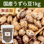 国産うずら豆1kg うずらまめ ウズラマメ 北海道産 無添加