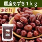 国産 あずき1kg 小豆 アズキ 北海道産 無添加 100%