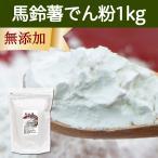 馬鈴薯澱粉1kg 国産 ばれいしょ でん粉 バレイショ でんぷん 無添加 100% 片栗粉 料理 材料 製菓 じゃがいも ジャガイモ 由来 自然健康社