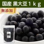国産 黒豆1kg 黒大豆 くろまめ 北海道産 無添加 100%