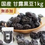 国産・甘露黒豆1kg 和菓子 豆菓子 無添加 黒大豆 黒豆甘納豆 しぼり豆 ポリフェノール くろまめ