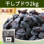 干しブドウ2kg (500g×4袋) 砂糖不使用 レーズン レスベラトロール アントシアニン ドライフルーツ ポリフェノール お徳用