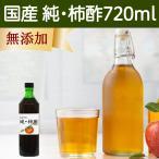 自然健康社 純 柿酢 720ml 2個 瓶入り