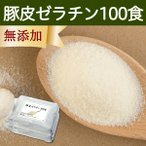 豚皮ゼラチン10g×100食 すぐ溶ける 水に溶ける 小分けタイプの顆粒ゼラチン 無添加 国産 パウダー