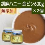 ごまハニー白ビン600g×2個 胡麻 ペースト 無添加 蜂蜜