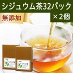 シジュウム茶32パック×2個 グアバ茶