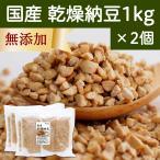 国産・乾燥納豆1kg×2個(250g×8袋) 無添加 ドライ納豆 フリーズドライ