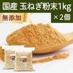 玉ねぎ粉末 1kg×2個 淡路島産 無添加 オニオン パウダー 国産 たまねぎ