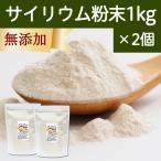 サイリウム粉末1kg×2個 無添加 インドオオバコ ダイエット サイリウムハスク プランタゴ・オバタ サイリュウム 食物繊維 パウダー ファイバー 料理用