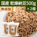 国産・乾燥納豆500g×2個 国産大豆 無添加 ドライ納豆 フリーズドライ ナットウキナーゼ 納豆菌 スペルミジン ポリアミン 大豆イソフラボン なっとう