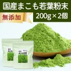 国産まこも若葉粉末200g×2個 真菰パウダー マクロビオティック 農薬不使用 マコモ 青汁 マコモダケ まこもたけ
