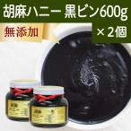 ごまハニー黒ビン600g×2個 黒胡麻 黒ごま ペースト 無添加 蜂蜜