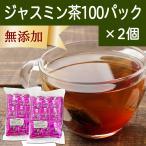 ジャスミン茶100パック×2個 ジャスミンティー マツリカ茶