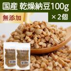国産・乾燥納豆100g×2個 国産大豆 無添加 ドライ納豆 フリーズドライ ナットウキナーゼ 納豆菌 スペルミジン ポリアミン 大豆イソフラボン なっとう
