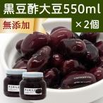 黒豆酢大豆550cc×2個 北海道産黒大豆使用 国産 黒酢 玄米酢使用 酢漬け大豆 酢黒豆 大豆酢