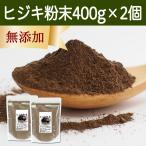 ヒジキ粉末400g×2個 ひじき パウダー 乾燥 無添加