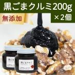 黒ごまクルミ200g×2個 黒胡麻 ペースト 胡桃 ごまくるみ 蜂蜜 はちみつ ハチミツ セサミン ゴマリグナン アントシアニン リノール酸