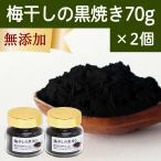 梅干しの黒焼き70g×2個 国産 梅ぼし 黒やき 梅の黒焼き 粉末