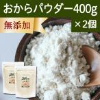 おからパウダー 400g×2個 粉末 乾燥 細かい 無添加 大豆イソフラボン 国産 ダイエット