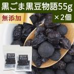 黒ごま黒豆物語55g×2個 セサミン 和菓子 黒大豆