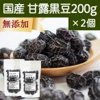 国産・甘露黒豆200g×2個 豆菓子 無添加 黒豆甘納豆 しぼり豆