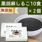 黒胡麻しるこ10食×2個 黒豆しぼり 甘露黒豆入り 腹持ちの良い黒ごま汁粉 セサミン ゴマリグナン