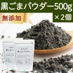 黒ごまパウダー500g×2個 (250g×4個) 粉末 無添加 黒ゴマ 胡麻 ゴマ セサミン エイジングケア ふりかけ 美容 健康 サプリメント