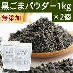 黒ごまパウダー1kg×2個 (250g×8個) 粉末 無添加 黒ゴマ 胡麻 ゴマ セサミン エイジングケア ふりかけ 美容 健康 サプリメント