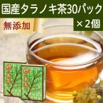 国産タラノキ茶6g×30パック×2個 濃厚な煮出し用ティーバッグ サポニン タラの葉使用
