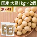 国産大豆1kg×2個 だいず ダイズ 北海道産 無添加 100%