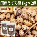 国産うずら豆1kg×2個 うずらまめ ウズラマメ 北海道産 無添加 100% いんげん豆 いんげんまめ インゲンマメ 自然健康社