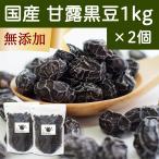 国産・甘露黒豆1kg×2個 豆菓子 無添加 黒豆甘納豆 しぼり豆