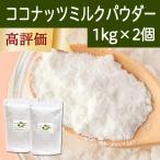 ココナッツミルクパウダー 1kg×2個 ココナッツオイル 砂糖不使用