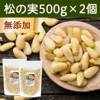 松の実500g×2個 無添加 無塩 ノンオイル 食材 新鮮 美味しい おいしい ソース作りに 料理の見栄え 食べごたえ