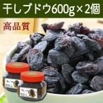 干しブドウ600g×2個 砂糖不使用 カリフォルニア レーズン レスベラトロール アントシアニン ドライフルーツ ポリフェノール お徳用