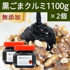 黒ごまクルミ1,100g×2個 黒胡麻 ペースト 胡桃 ごまくるみ 蜂蜜 はちみつ ハチミツ セサミン ゴマリグナン アントシアニン リノール酸