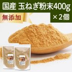 玉ねぎ粉末 400g×2個 淡路島産 無添加 オニオン パウダー 国産